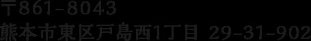 〒861-8043 熊本市東区戸島西1丁目 29-31-902